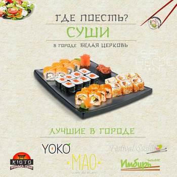 Статья о Где поесть суши в городе Белая Церковь? в городе Белая Церковь | Сайт отзывов Say Here