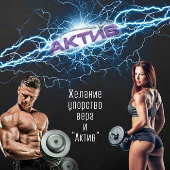 Статья о Топ-5 причин почему именно фитнес-клуб «Актив» ? в городе Белая Церковь | Сайт отзывов Say Here