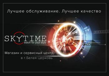 Статья о Сервисный центр Skytime в городе Белая Церковь | Сайт отзывов Say Here