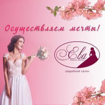 Статья о Страна сказок от свадебного салона Ева в г. Белая Церковь в городе Белая Церковь   Сайт отзывов Say Here