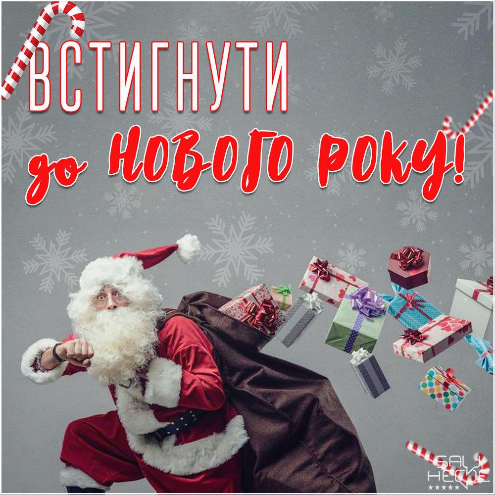 Статья о Що потрібно встигнути до Нового року? в городе Белая Церковь | Сайт отзывов Say Here