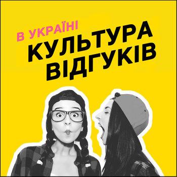 Статья о Культура відгуків в Україні | Сайт отзывов Say Here