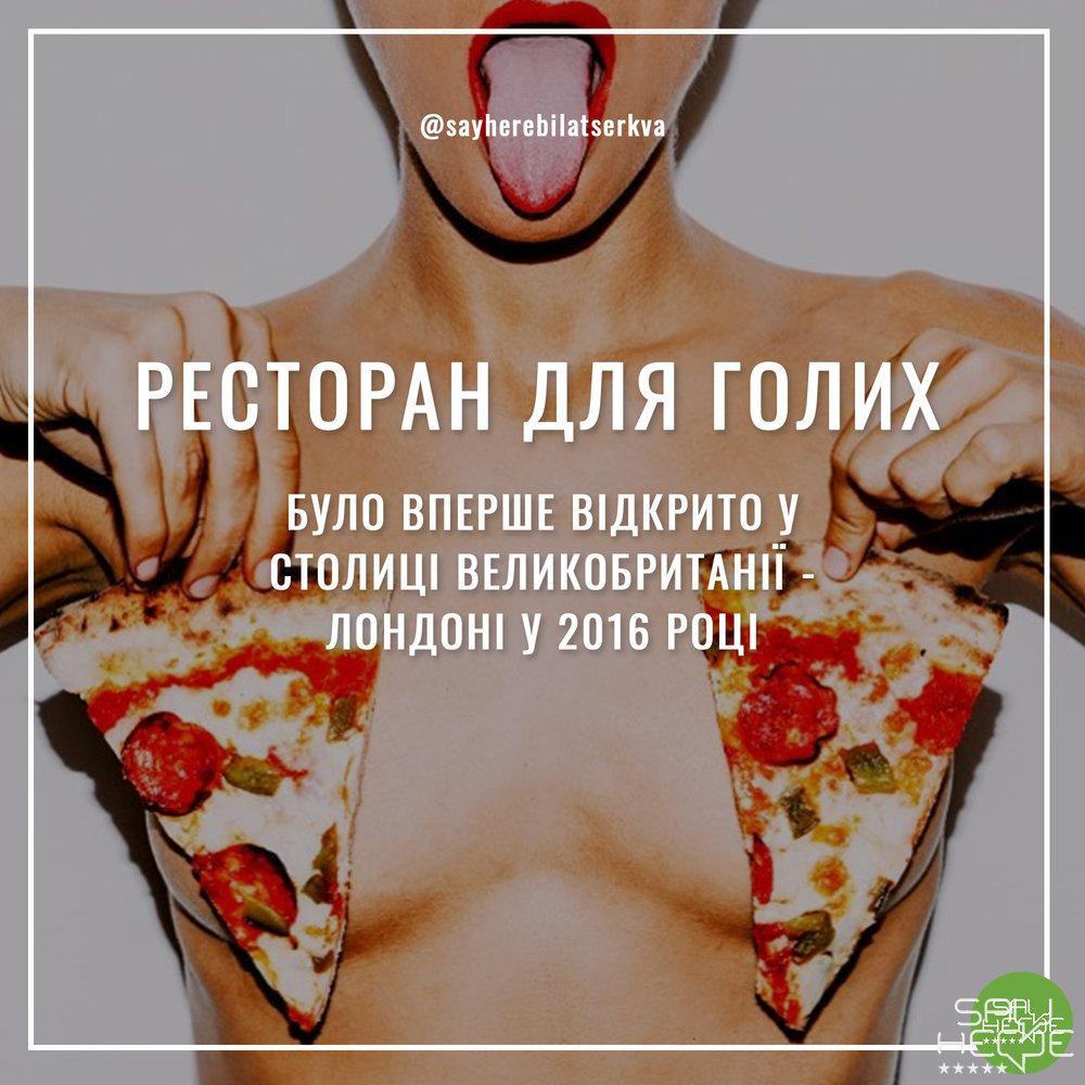 Статья о Ресторан для голих | Сайт отзывов Say Here