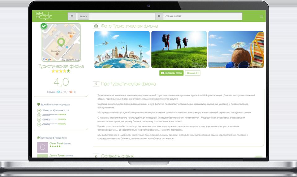 Бизнес-информация на Бизнес-Странице
